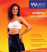 Vulcan шортики для похудения