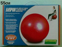 Мяч для фитнесса Ортосила 55 см антиразрыв с насосом